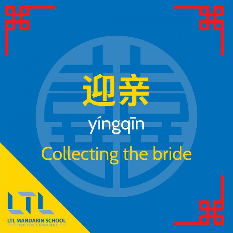Wedding-customs-in-China-collecting-the-bride