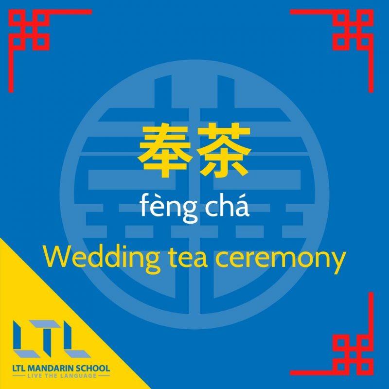 Wedding-customs-in-China-tea-ceremony