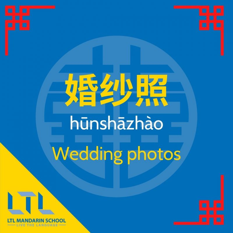 Wedding-customs-in-China-wedding-photos