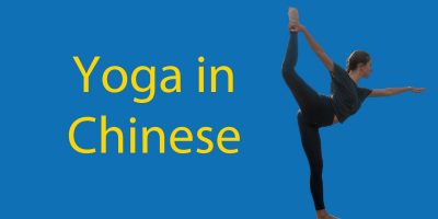 Yoga in Chinese 🧘‍♀️ – 89 Words to Become an Expert Yogi