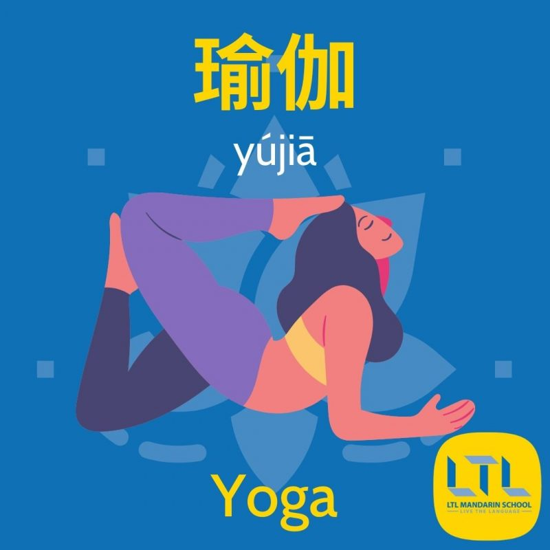 Yoga in Chinese Vocab