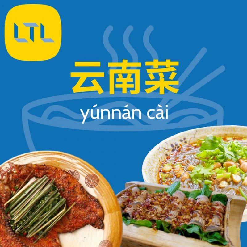 Yunnan-food12
