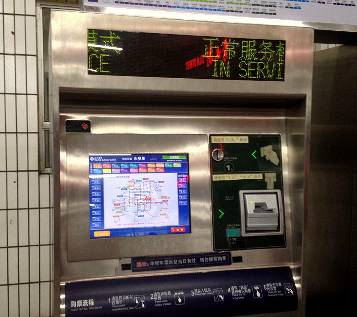 Beijing Metro - Ticket Machines