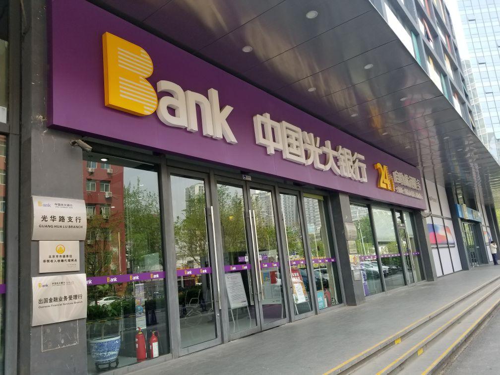 One of many Banks near LTL Beijing