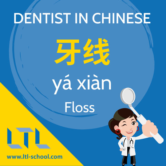 Floss in Chinese