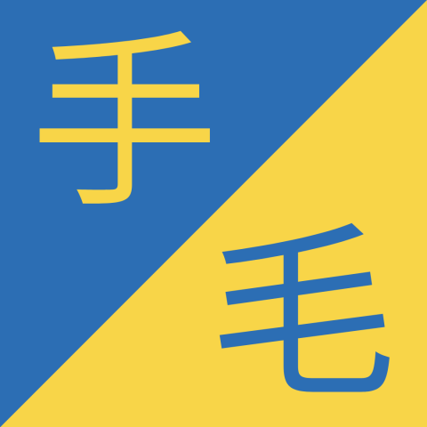 chinese character strokes