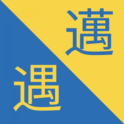 Traditional Chinese Characters - 邁 / 遇 - Mài / Yù