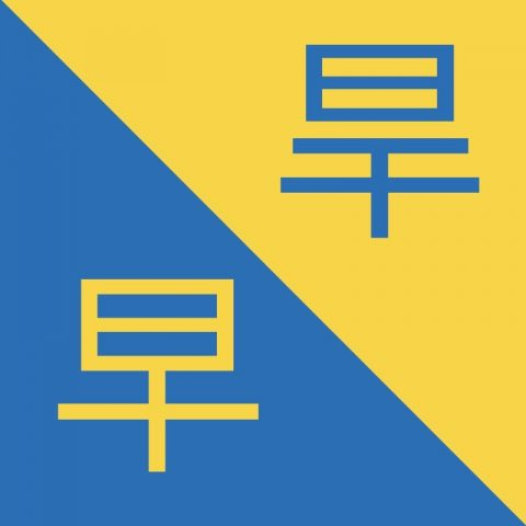Chinese Characters that look the same - 旱 / 早 - Hàn / Zǎo