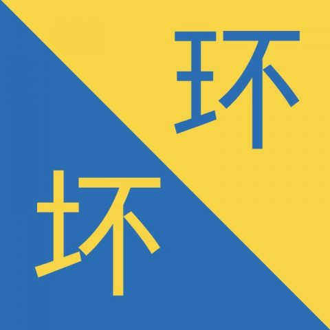 环 / 坏 - Huán / Huài - Beware, these can come up in the same sentence!