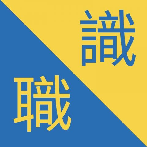 Traditional Chinese Characters - 職 / 識 - Zhí / Shí