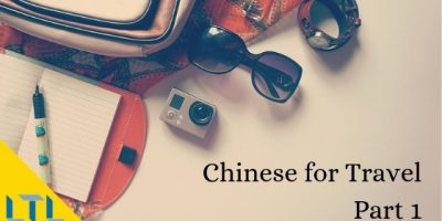 Chinese for Travel Part 1 – Essential Vocab for Travelling in China
