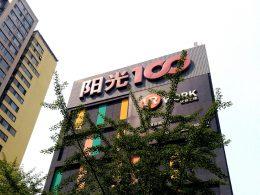 Sunshine 100 Complex - Home of LTL Beijing