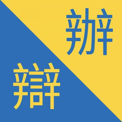 Traditional Chinese Characters - 辦 / 辯 - Bàn / Biàn
