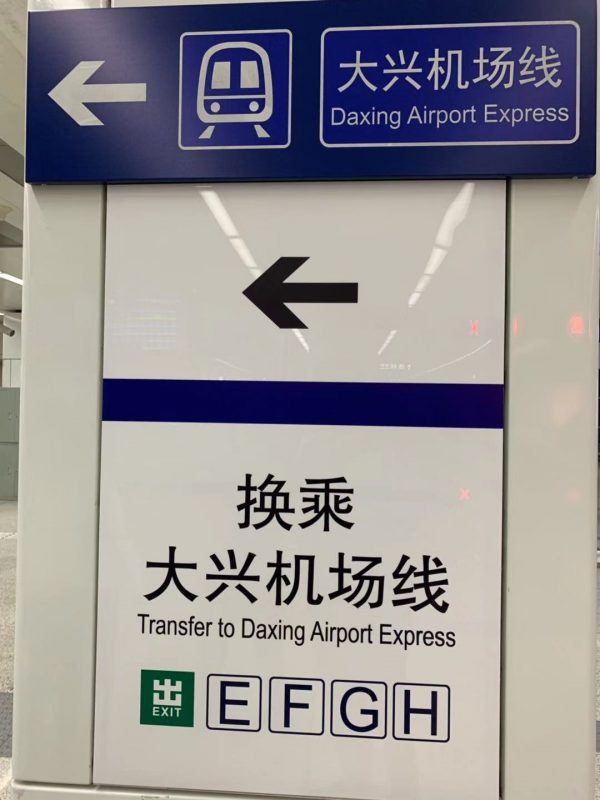 Use the quick and efficient Daxing Airport Express