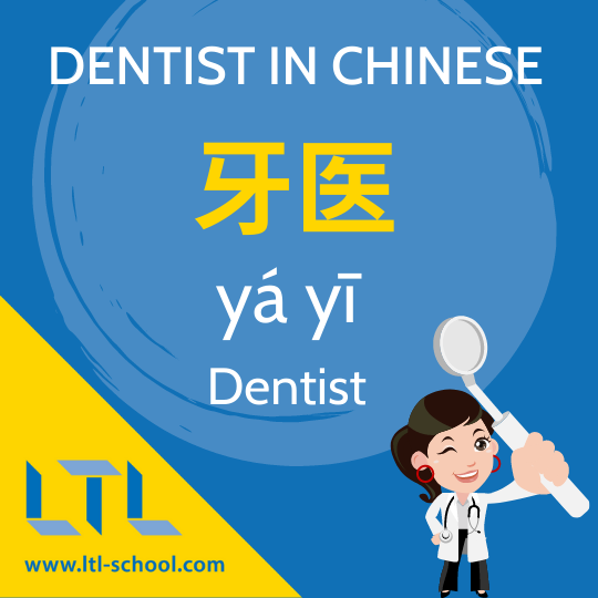 Dentist in China