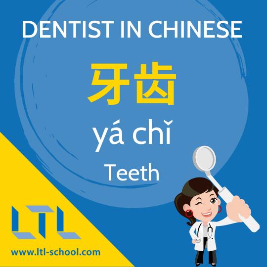 Dentist in Mandarin
