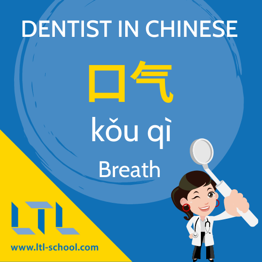 Breath in Chinese