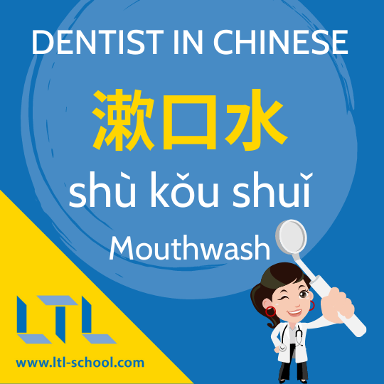 Going to the Dentist in China