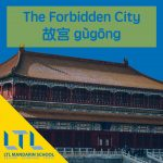 Forbidden City in Chinese