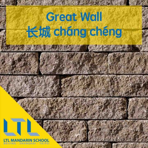 Great Wall in Chinese