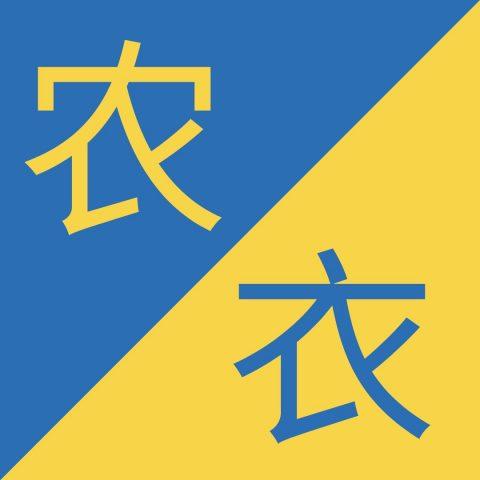 Birbirine Benzeyen Çince Karakterler– 农 / 衣 – Nóng / Yī