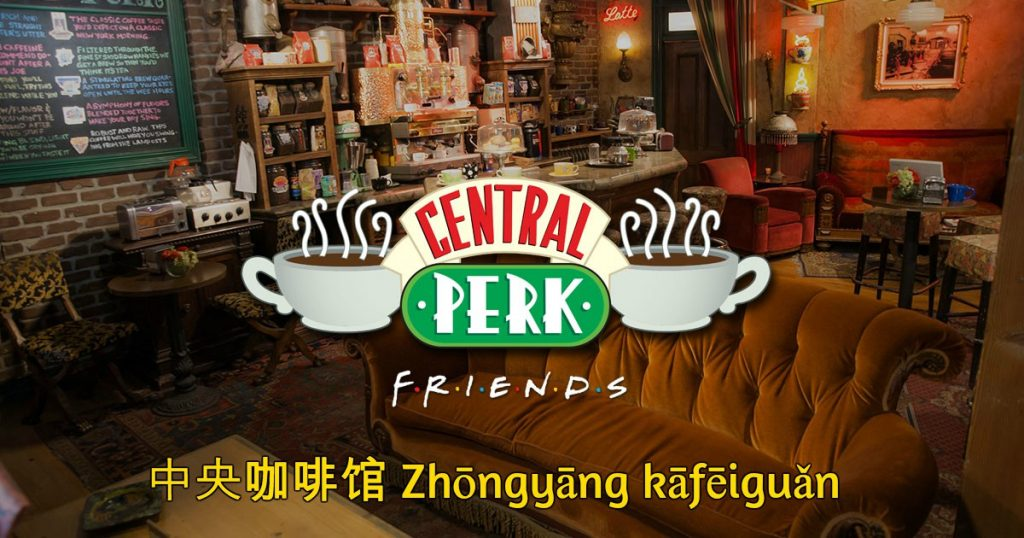 learn chinese through tv - friends