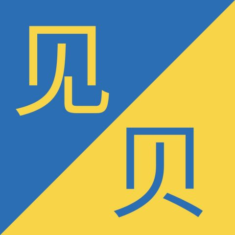 learn hanzi