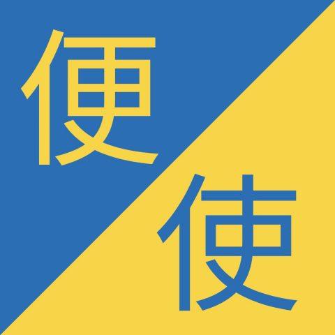 Birbirine Benzeyen Çince Karakterler– 便 / 使 – Biàn / Shǐ