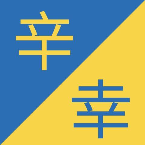 Birbirine Benzeyen Çince Karakterler