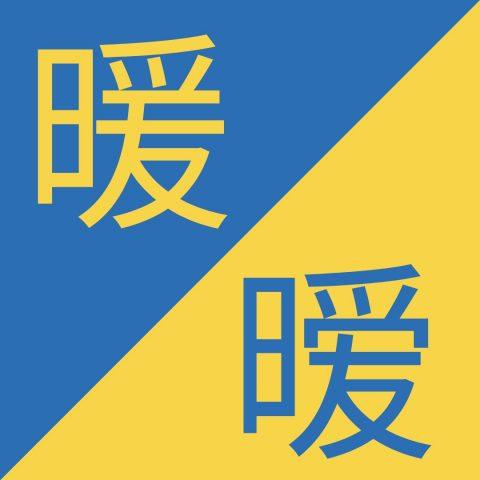 Birbirine Benzeyen Çince Karakterler– 暖 / 暧 – Nuǎn / Ài