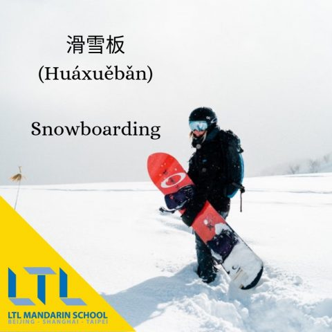snowboarding in chinese