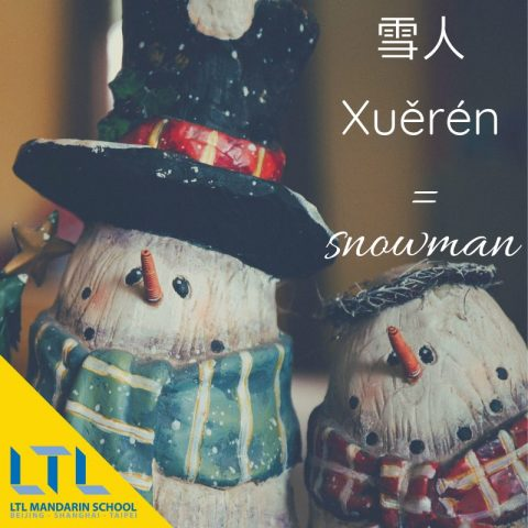 snowman in chinese