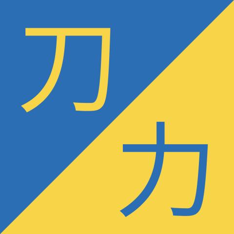 Birbirine Benzeyen Çince Karakterler - 刀 / 力 – Dāo / Lì