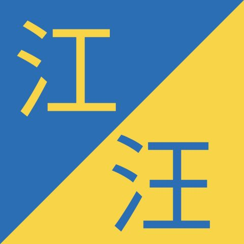 study chinese characters