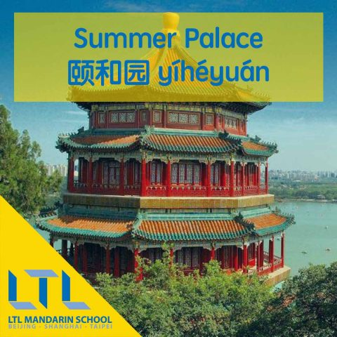 Summer Palace in Chinese