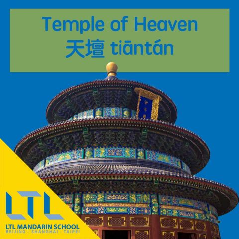 Temple of Heaven in Chinese