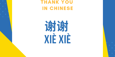 Thank You in Chinese – The Ultimate Guide