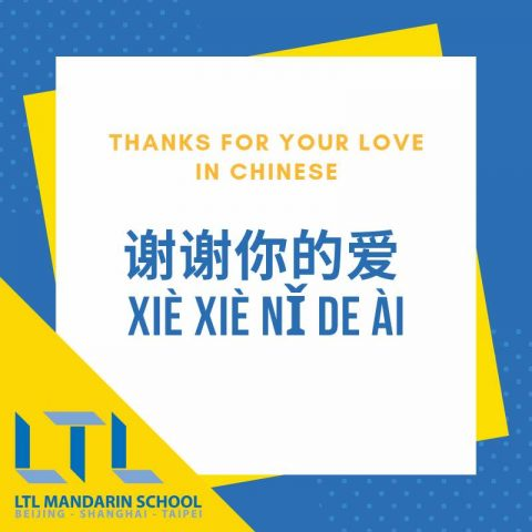 Thanks for your love in Chinese