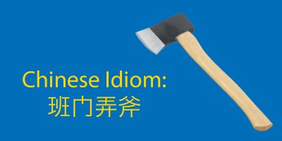 The Story Behind the Chinese Idiom: 班门弄斧