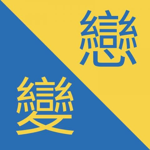 Chinese Characters that look the same