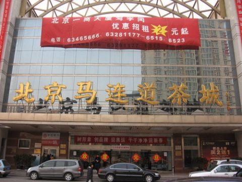 Qingxi Tea Market Beijing