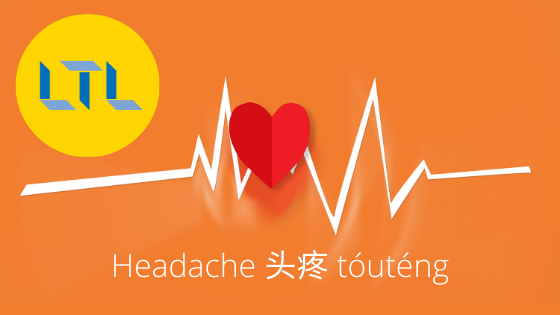 How to say Virus in Chinese - Headache