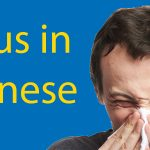 How to Say Virus in Chinese - LTL's Guide to Talking About Your Health Thumbnail