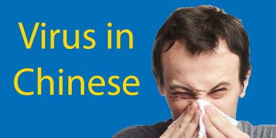 How to Say Virus in Chinese – LTL's Guide to Talking About Your Health