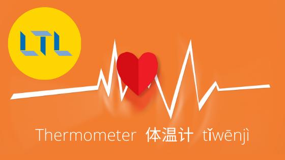 Virus in Mandarin - Thermometer