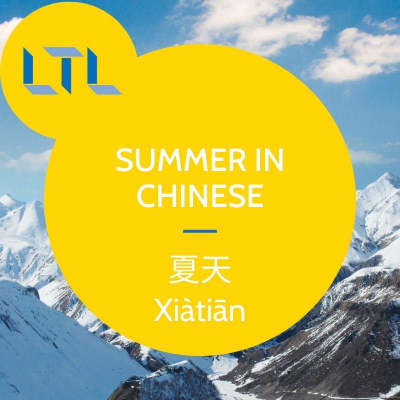 Weather in Beijing - Summer