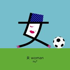 woman radical chinese