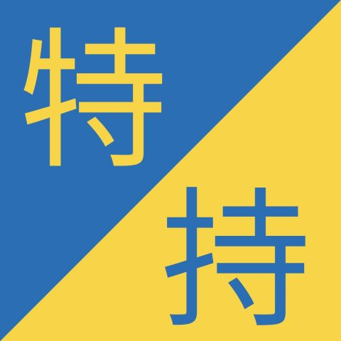 Can you tell them apart? Chinese Characters that look the same